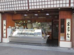 豆腐処おかべ工場直売店(岡山市北区表町)。