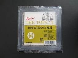 豆腐処おかべ  「THE TOFU(生) 絹」。絹ごし豆腐のプレミアムグレード。国産大豆100%使用。豆腐本来の旨味を逃がさない水無し包装です。塩や生姜醤油などお好みでお召し上がりください。